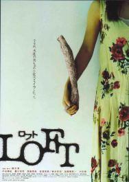 loft-2005-poster-2